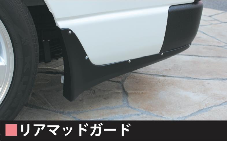 リアマッドガード 【税抜20000円】