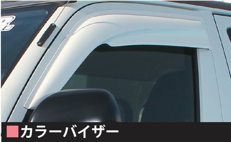 カラーバイザー 【税抜19800円】200