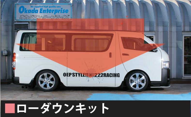 ローダウンキット 【税抜49800円〜】200