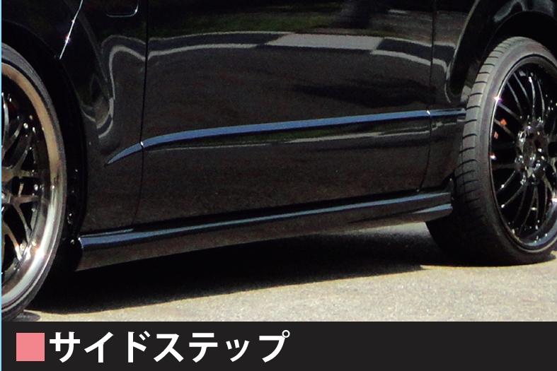 サイドステップ 【税抜49800円】