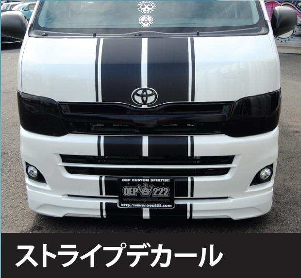 ストライプデカール 【税抜19800円】