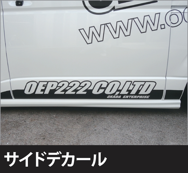 サイドデカール 【税抜19800円】