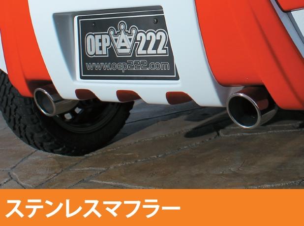 ステンレスマフラー 【税抜69800円】ハスラー