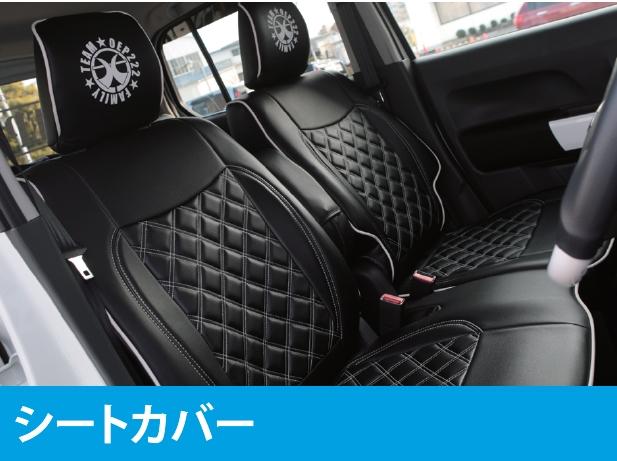 シートカバー5F用 【税抜20000円】