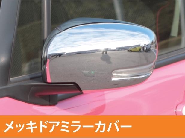 メッキドアミラーカバー 【税抜9800円】