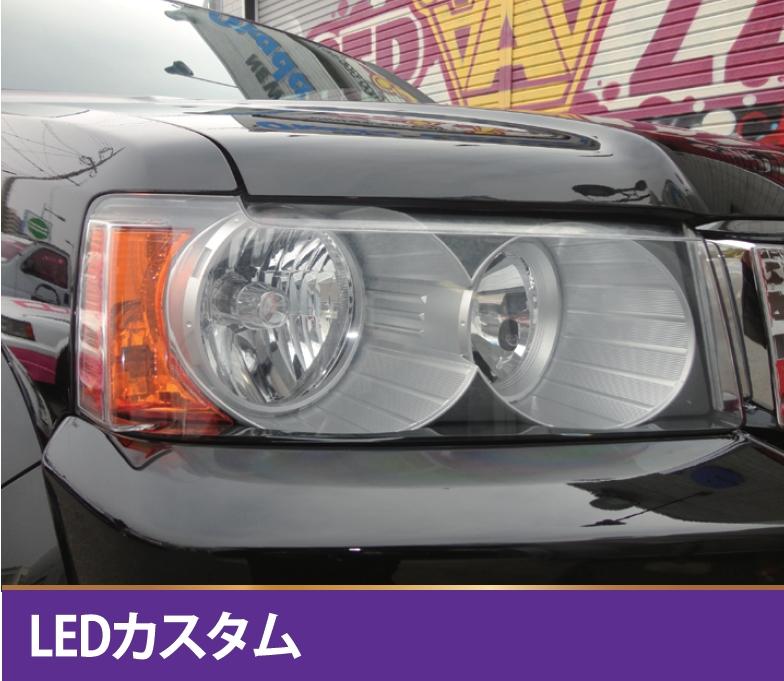 LEDカスタム ヘッド 【税抜20000円】