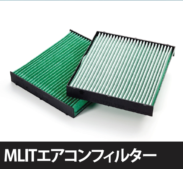 エムリットエアコンフィルター 【税抜2000円】クロスロード