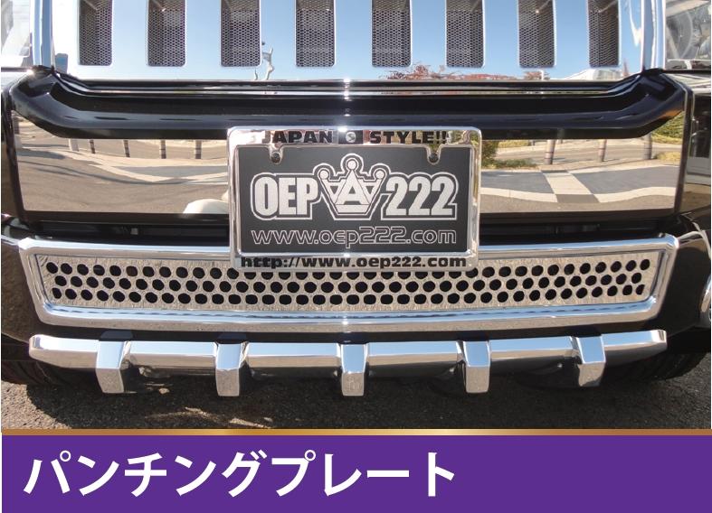 パンチングプレート 【税抜15000円】