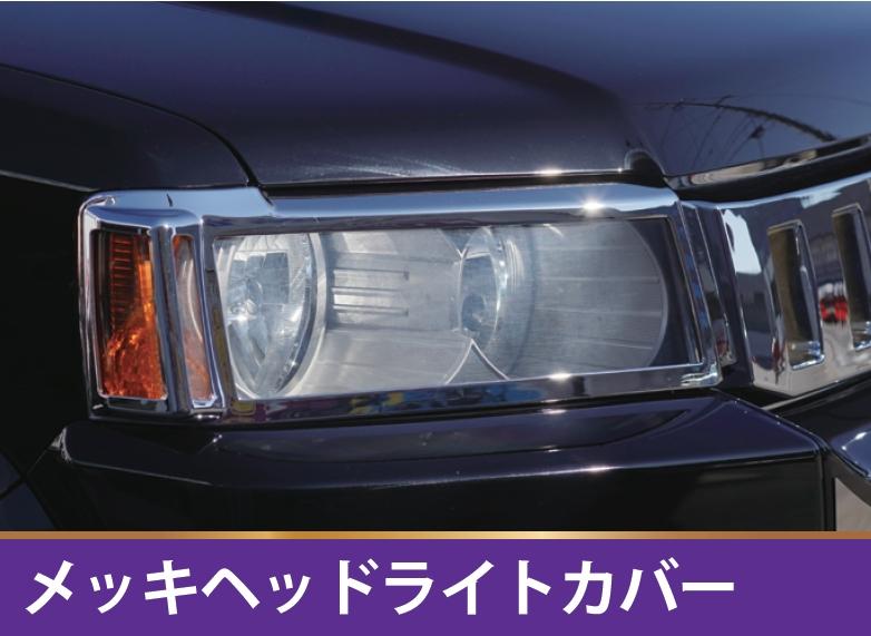 メッキヘッドライトカバー 【税抜19800円】