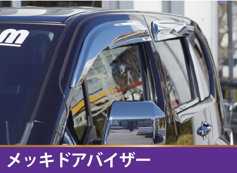 メッキドアバイザー 【税抜29800円】