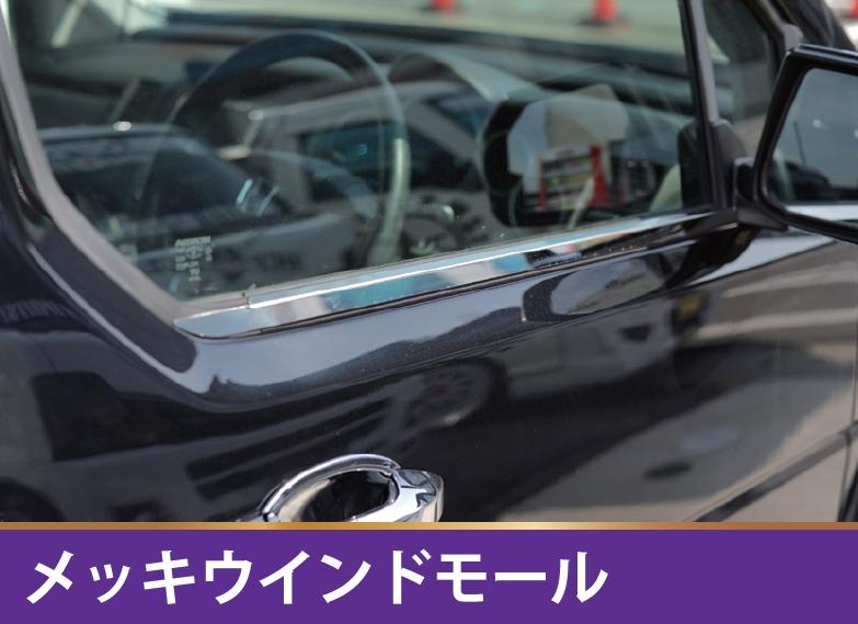 メッキウインドモール 【税抜9800円】