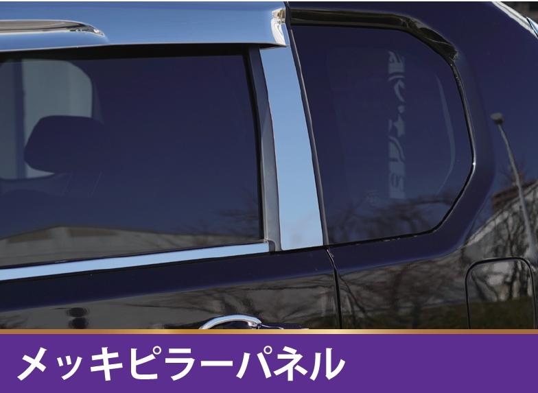 メッキピラーパネル 【税抜19800円】