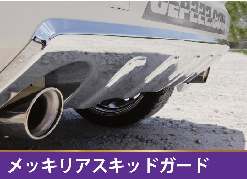 メッキリアスキッドガード 【税抜29800円】