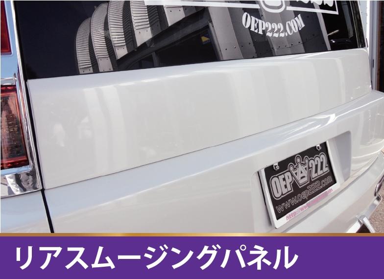 リアスムージングパネル 【税抜19800円】