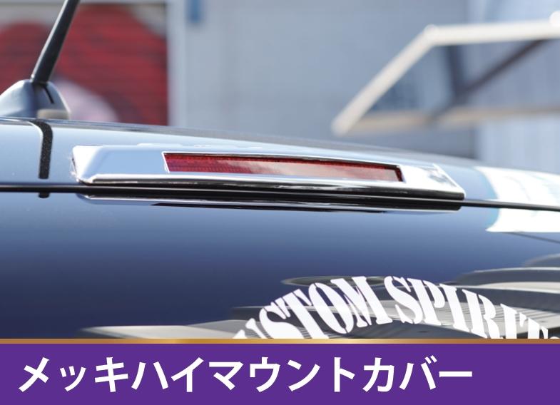 メッキハイマウントカバー 【税抜9800円】