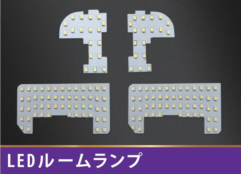 LEDルームランプ 【税抜9800円】RT