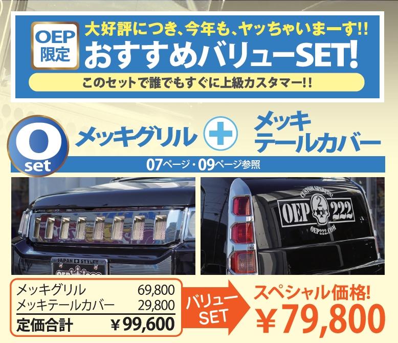 おすすめバリューSET Oset 【税抜79800円】