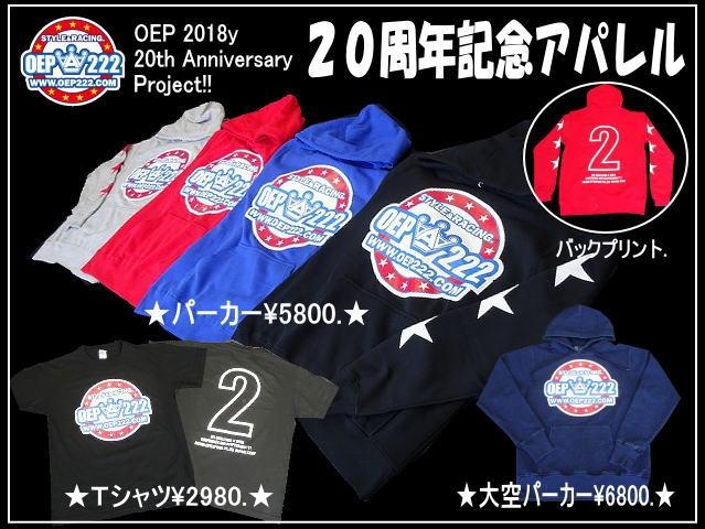 20周年記念 Tシャツ クロ 【税抜2980円】