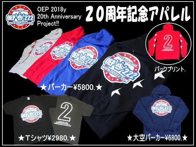 20周年記念パーカー 【税抜5800円】