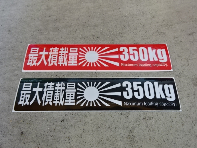 NEW最大積載量ステッカー 【税抜500円】