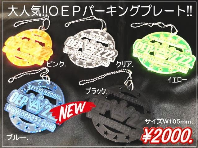 パーキングプレート 【税抜2000円】