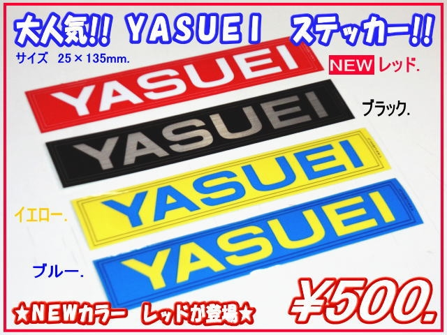 YASUEI ステッカー 【税抜500円】