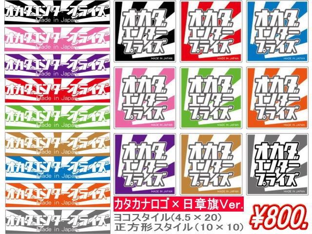 カタカナロゴ×日章旗ステッカー 【税抜800円】