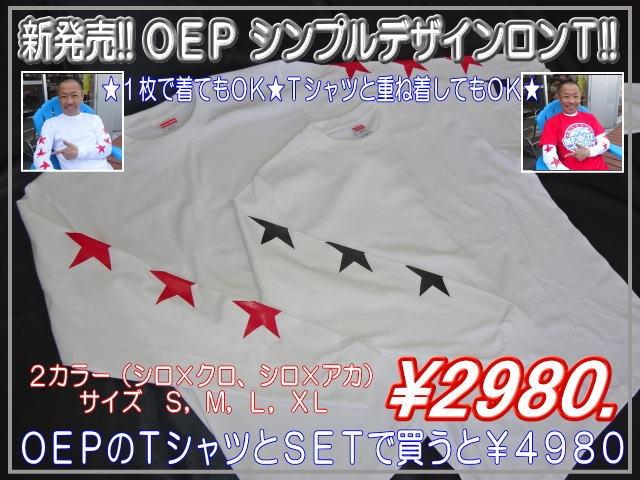 シンプルデザイン ロンT 【税抜2980円】