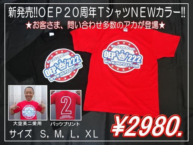 20周年記念 Tシャツ アカ 【税抜2980円】