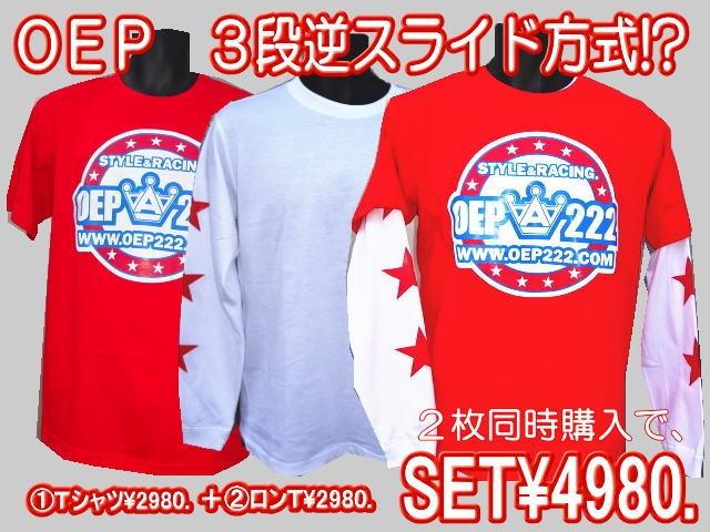 20周年記念Tシャツ& ロンTバリューセット 【税抜4980円】