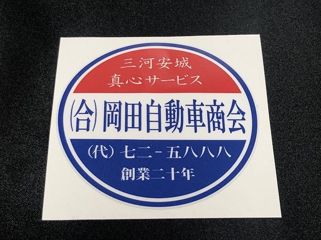 レトロスタイルロゴステッカー大 【税抜1000円】
