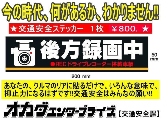 交通安全『後方」録画中』ステッカー 【税抜800円】