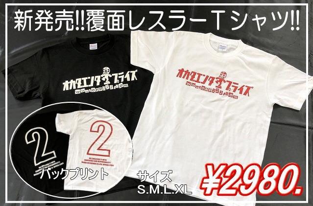 NEW覆面レスラーTシャツ 【税抜2980円】