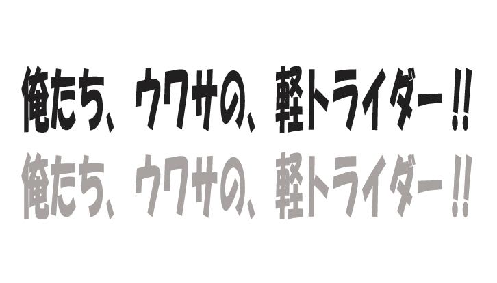軽トライダー ver.【税抜500円】