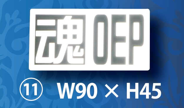 エンブレム 魂OEP Ver.  【税抜2000円】