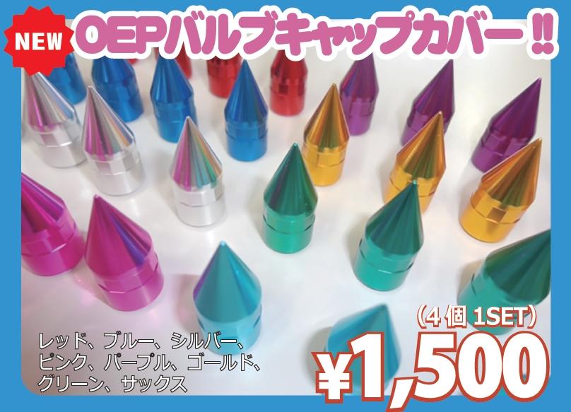 エアバルブキャップカバー  【税抜1500円】