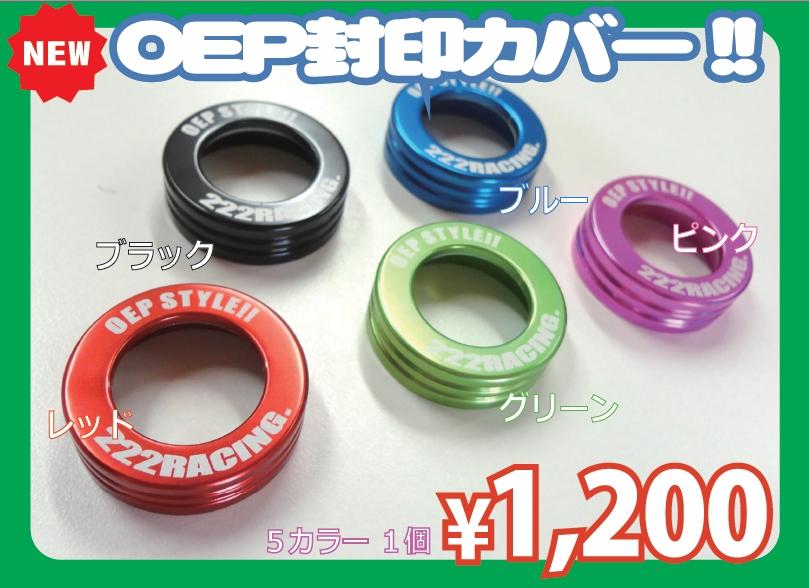 封印カバー  【税抜1200円】