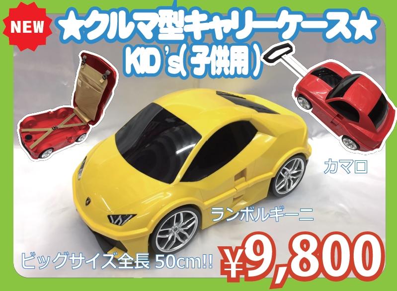 クルマ型キャリーケース  【税抜9800円】