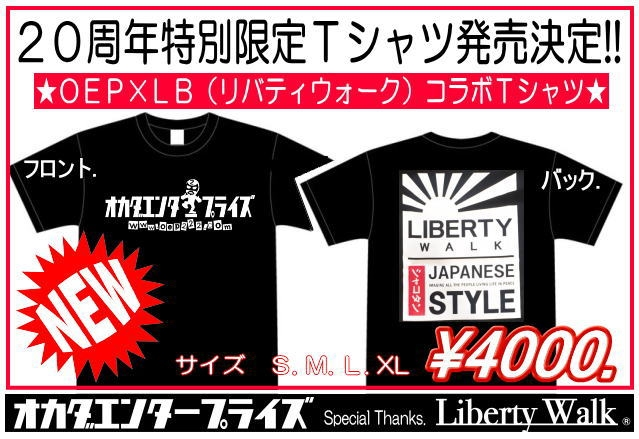 OEP×LB 特別限定 コラボTシャツ  【税抜4000円】