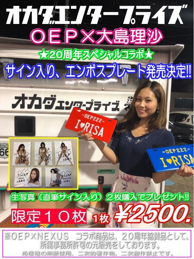 大島理沙×OEP 20周年限定エンボスプレート 【税抜2500円】