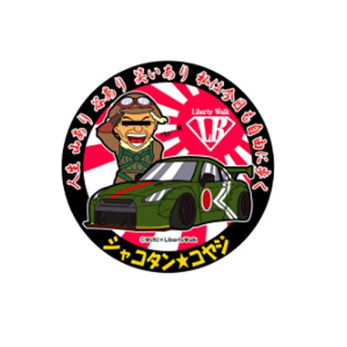 LB イラストステッカー 零戦GTR