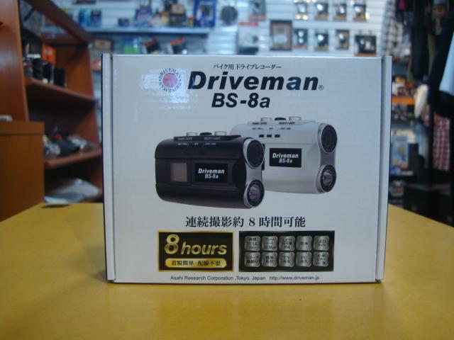 Driveman BS-8a