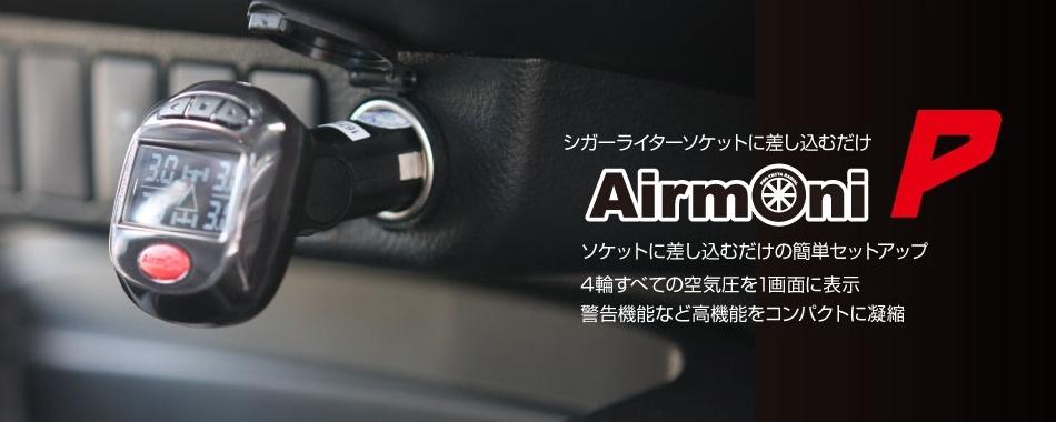 Airmoni P