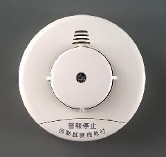 NEWかんちくん 煙式(光電式)