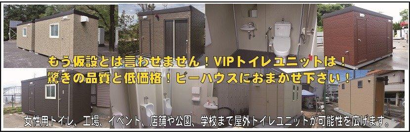 VIPトイレユニット