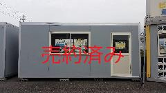 ユニットハウス P-3型 展示処分品 7畳