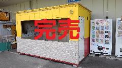 中古店舗ハウス(訳あり)