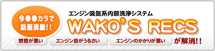 WAKO'S RECS (ワコーズ レックス)