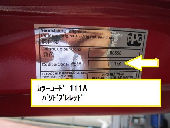 FIAT 500 カラーコード