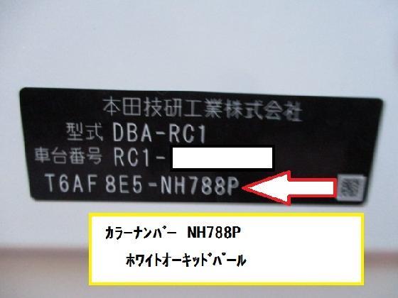 RC1 オデッセイ カラーナンバー